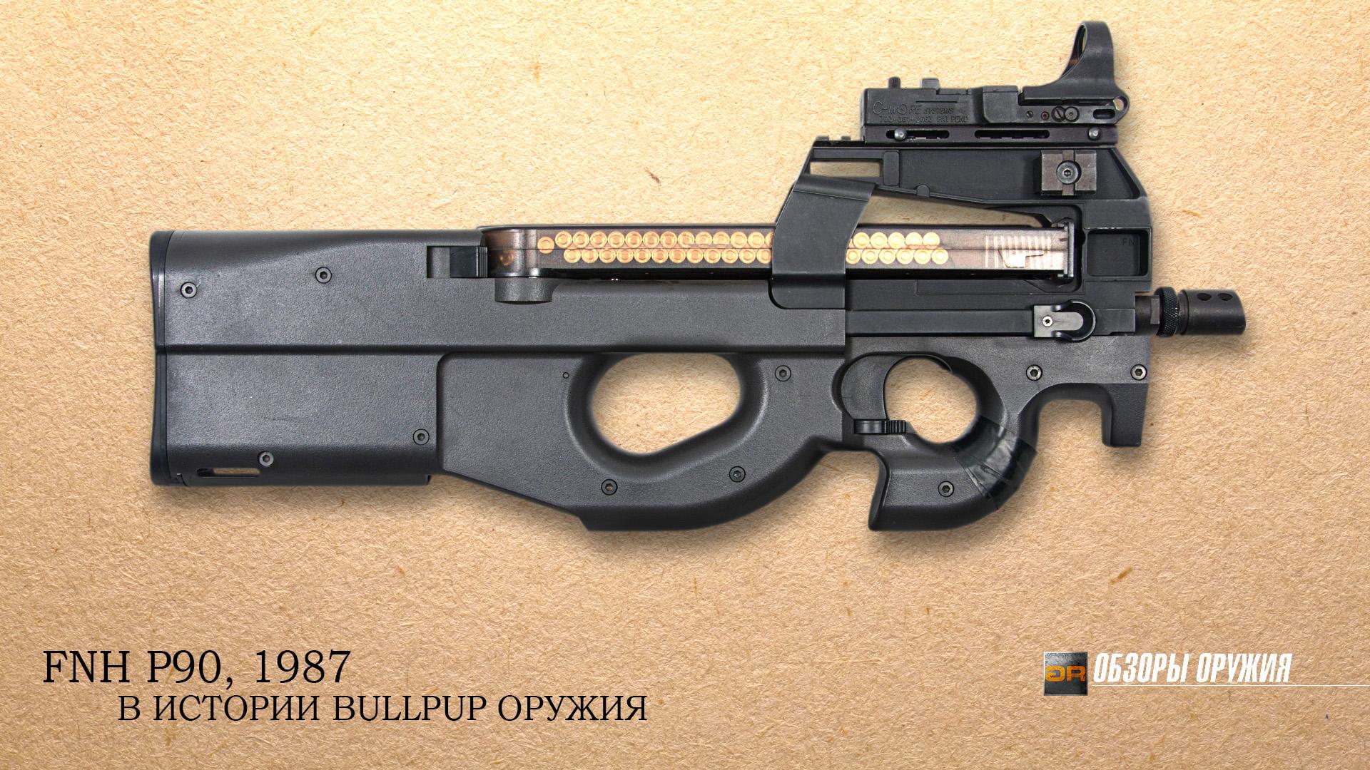 FN P90, 1987