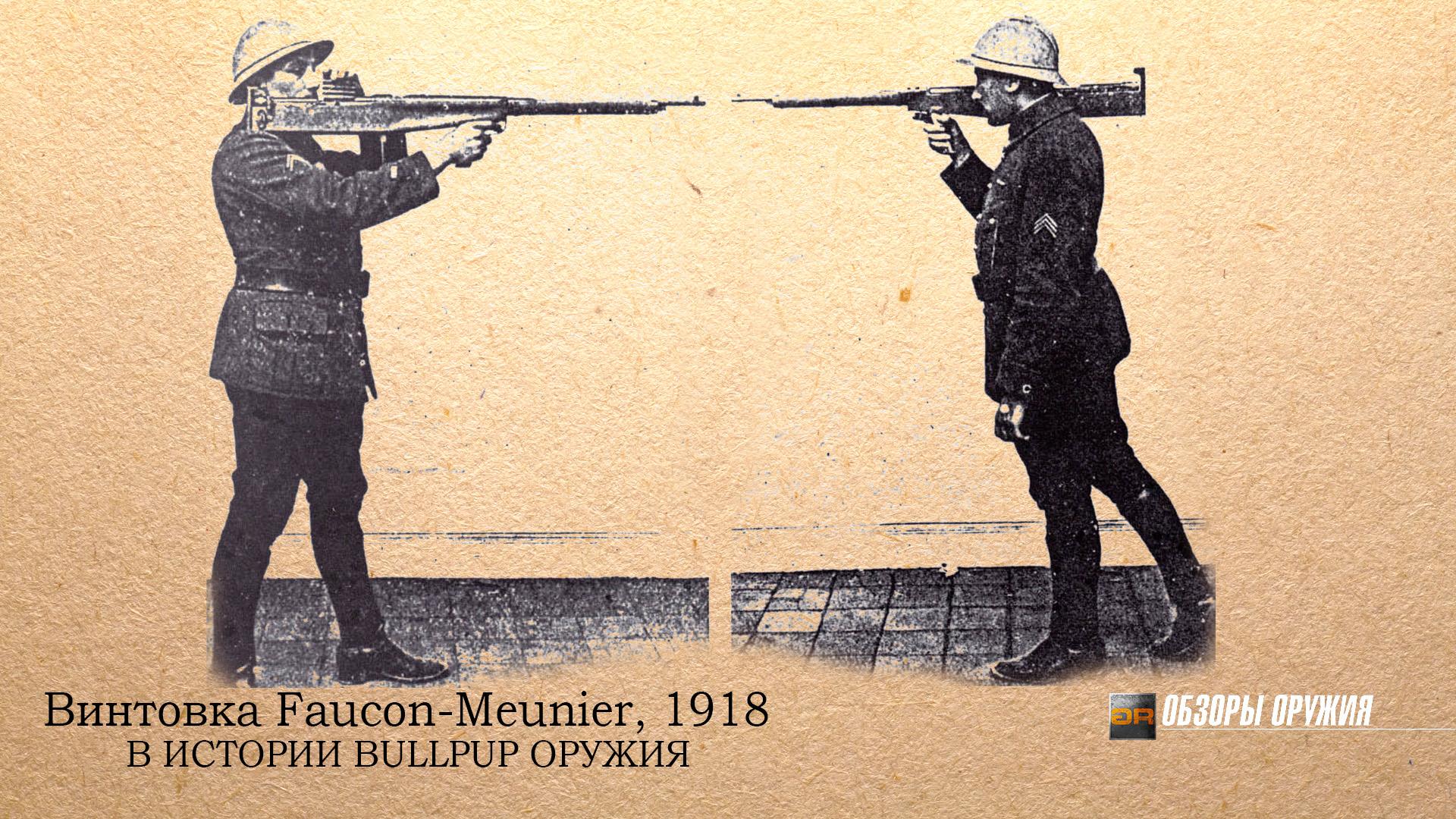 Винтовка Faucon Meunier, 1918г