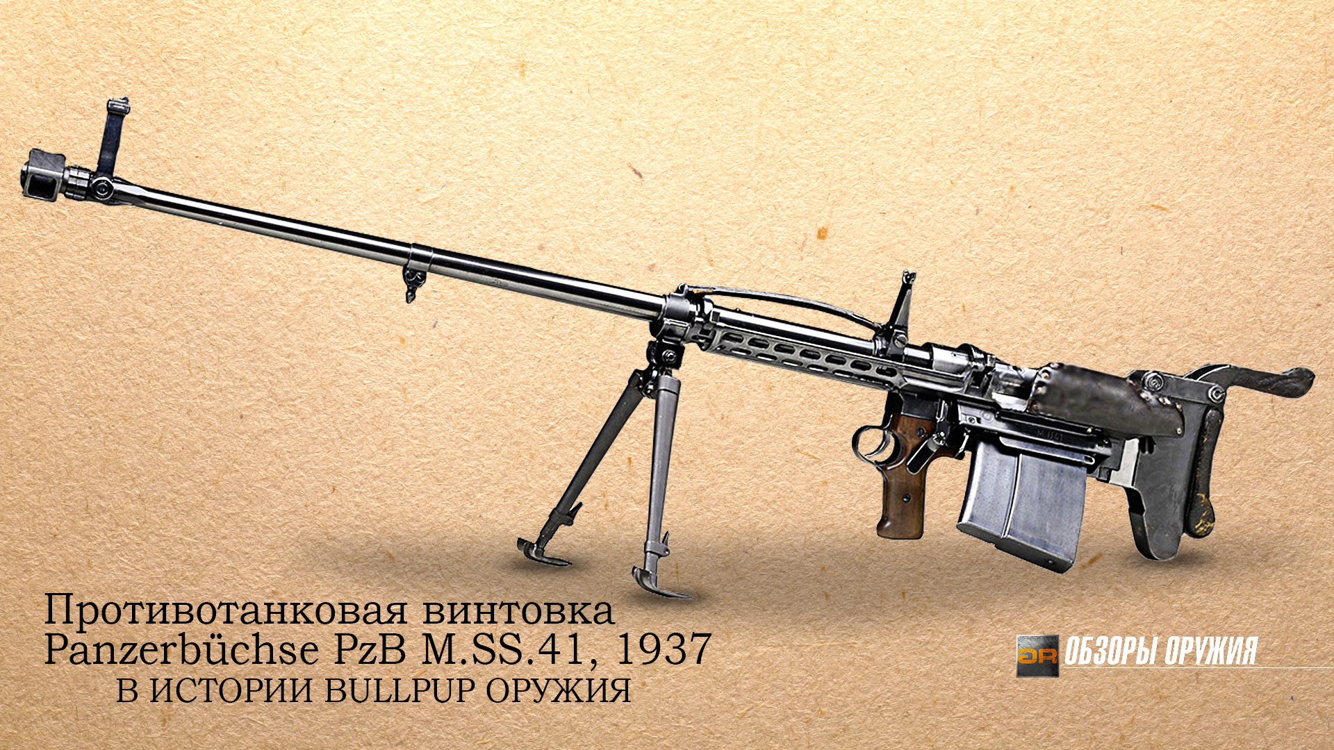 Противотанковая винтовка Panzerbüchse Pz