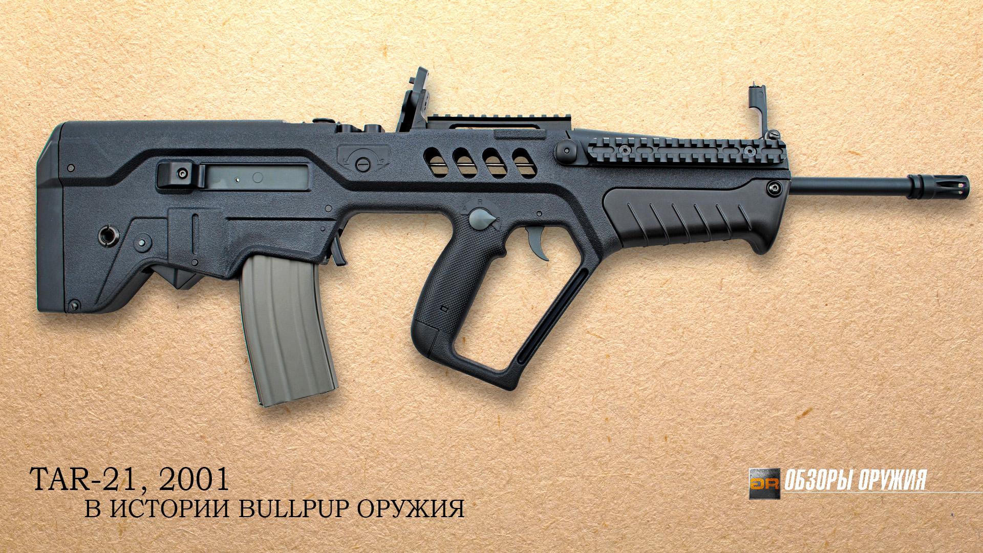 TAR 21 (TAvor Assault Rifle-21) или TAVOR 21