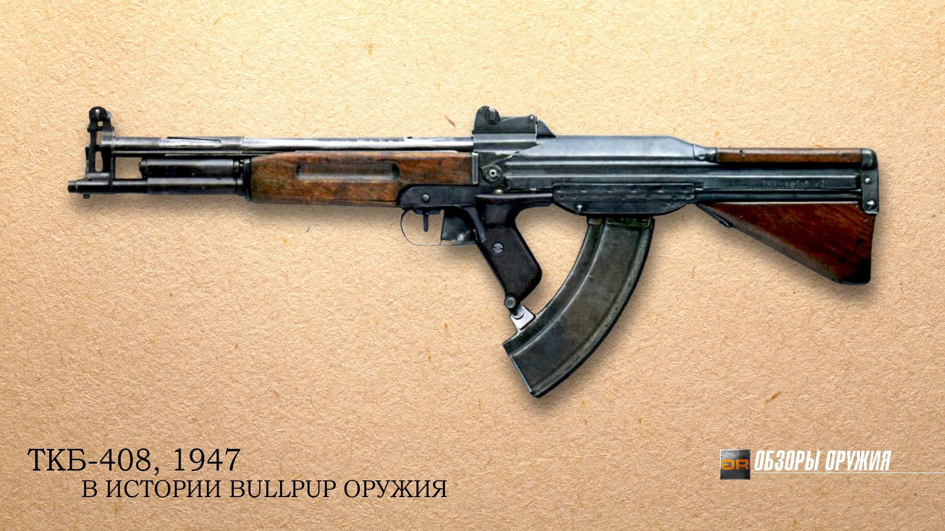 Автомат ТКБ-408 (Коровин)