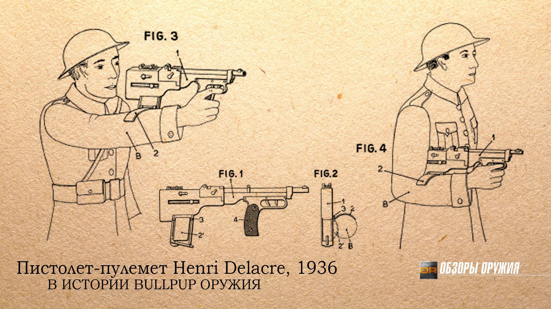 Пистолет пулемет Henri Delacre