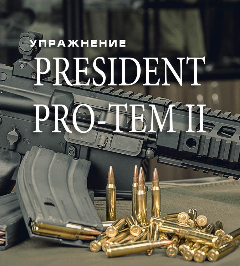Упражнение President Pri-Tem 2
