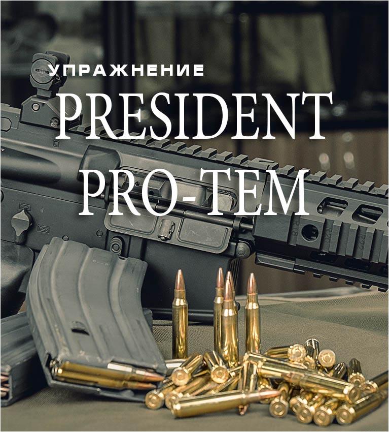 Упражнение President Pro-Tem