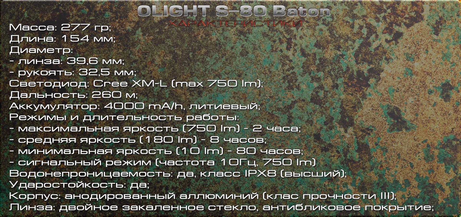 OLIGHT S80 Baton