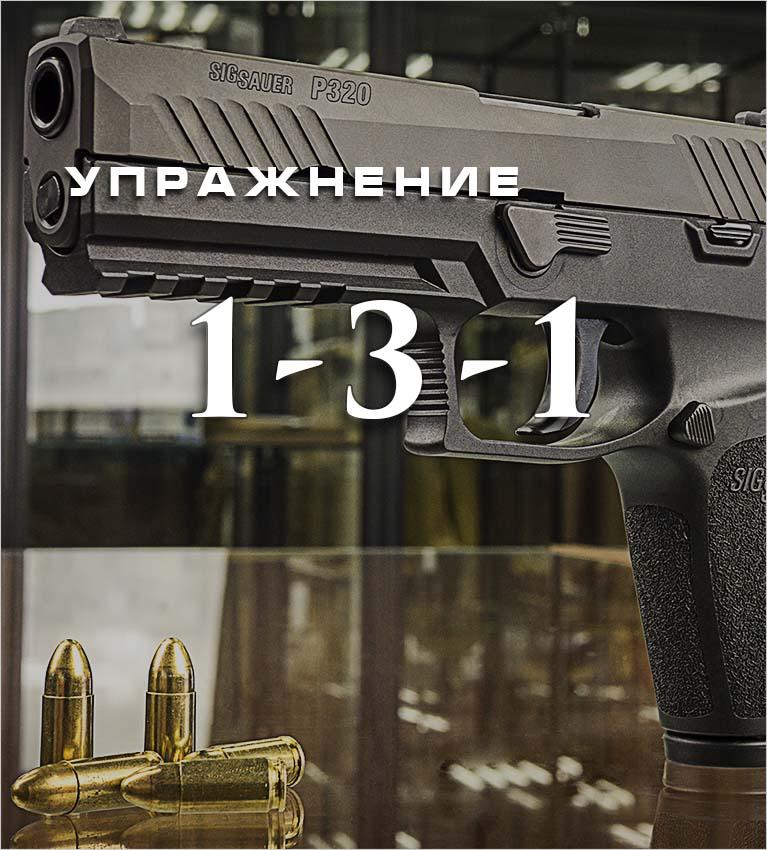 Стрелковое упражнение с пистолетом 1-3-1