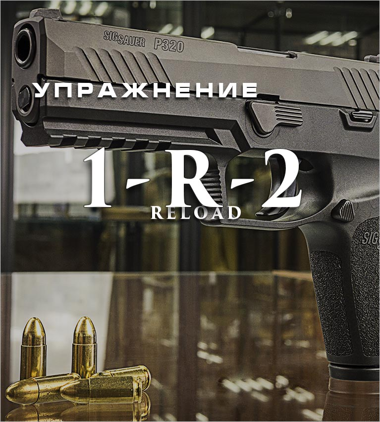 Стрелковое упражнение с пистолетом 1-R-2