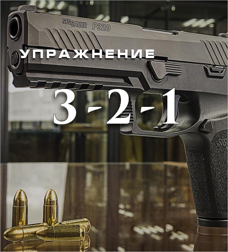 Стрелковое упражнение с пистолетом 3-2-1