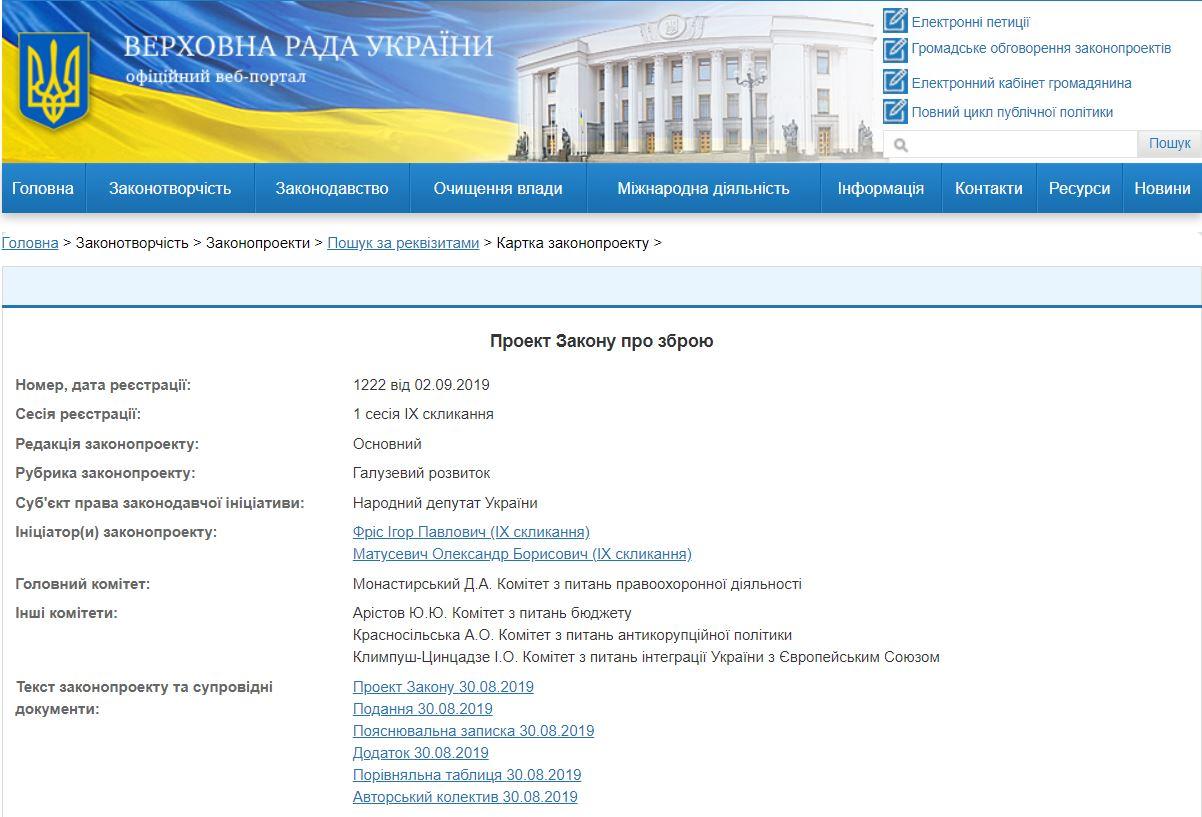 Зарегистрированный проект Закона об Оружии