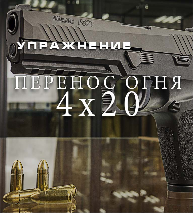 Комплекс стрелковых упражнений с пистолетом 99